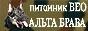 Племенной питомник Восточноевропейских овчарок АЛЬТА БРАВА, статьи, выставки, продажа щенков